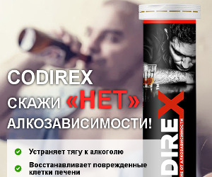 Codirex - Избавьте Близких от Алкогольной Зависимости - Юста